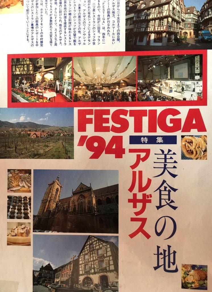 Festiga 1994 - AJI Magazine